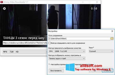 Στιγμιότυπο οθόνης Ummy Video Downloader Windows 8