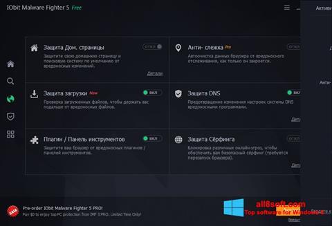 Στιγμιότυπο οθόνης IObit Malware Fighter Windows 8