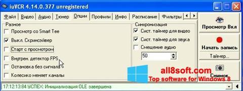 Στιγμιότυπο οθόνης iuVCR Windows 8