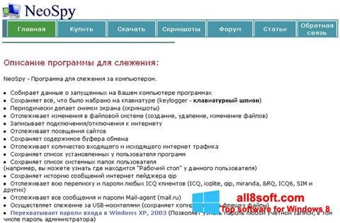 Στιγμιότυπο οθόνης NeoSpy Windows 8