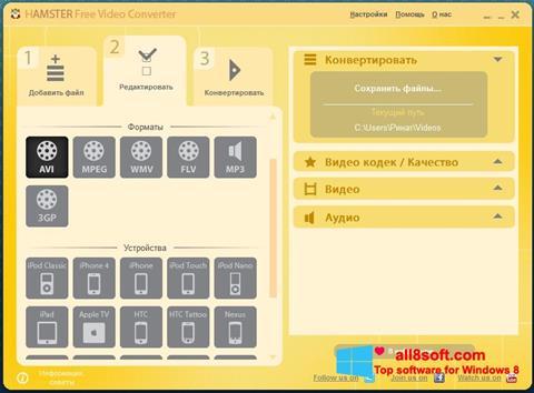 Στιγμιότυπο οθόνης Hamster Free Video Converter Windows 8