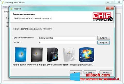 Στιγμιότυπο οθόνης WinToFlash Windows 8