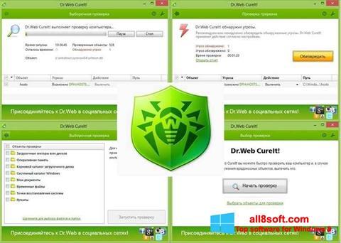 Στιγμιότυπο οθόνης Dr.Web Windows 8