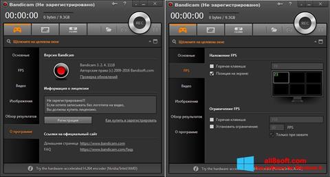 Στιγμιότυπο οθόνης Bandicam Windows 8