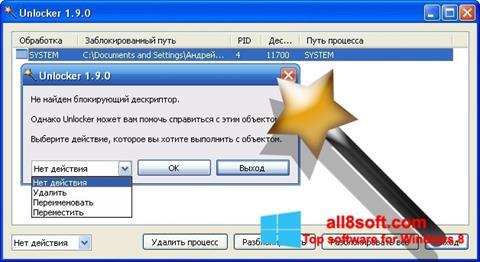 Στιγμιότυπο οθόνης Unlocker Windows 8