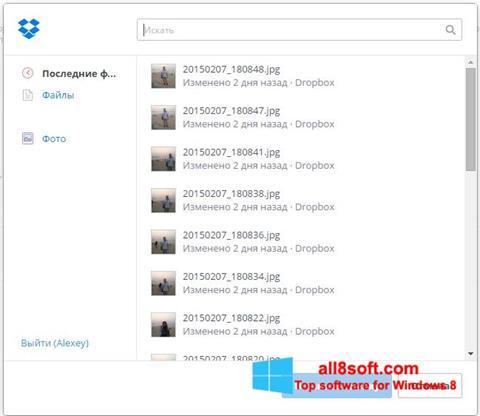 Στιγμιότυπο οθόνης Dropbox Windows 8