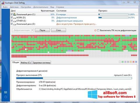 Στιγμιότυπο οθόνης Auslogics Disk Defrag Windows 8