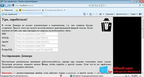 Στιγμιότυπο οθόνης Denwer Windows 8