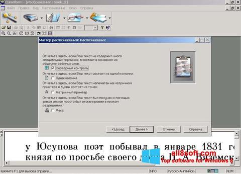 Στιγμιότυπο οθόνης CuneiForm Windows 8