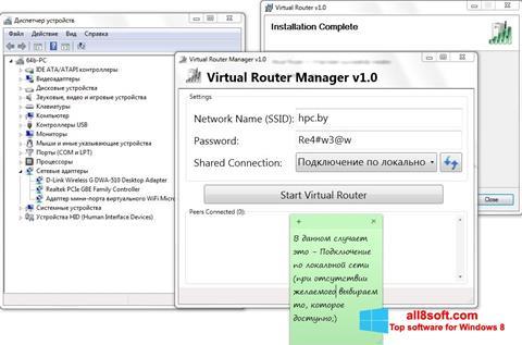 Στιγμιότυπο οθόνης Virtual Router Manager Windows 8